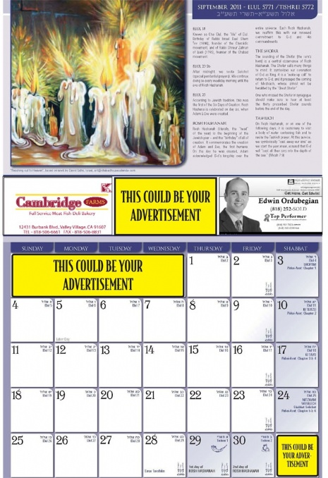 JEWish Art Calendar website art2.jpg
